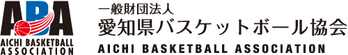 一般財団法人 愛知県バスケットボール協会